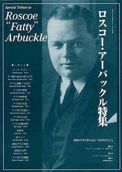 250-353 ロスコー・アーバックルのメイン画像